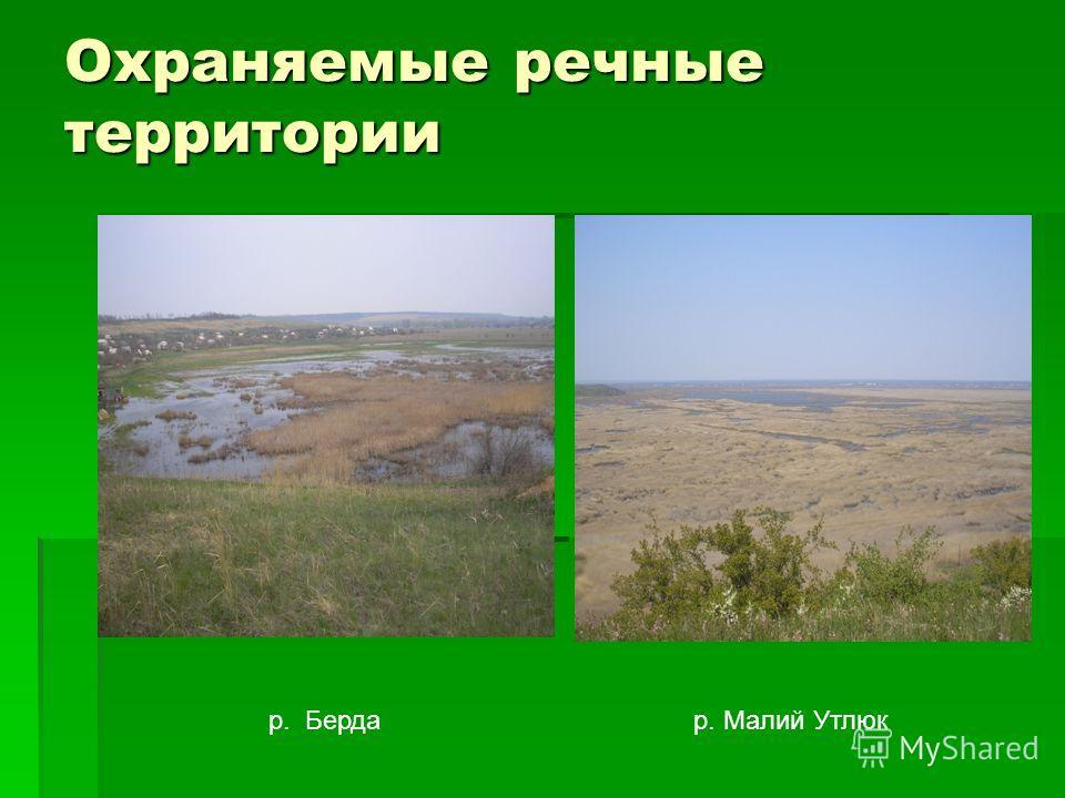 Охраняемые речные территории р. Малий Утлюкр. Берда