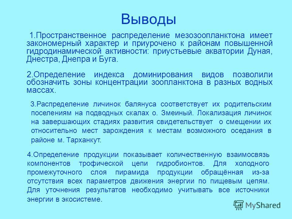 Выводы 1.Пространственное распределение мезозоопланктона имеет закономерный характер и приурочено к районам повышенной гидродинамической активности: приустьевые акватории Дуная, Днестра, Днепра и Буга. 2.Определение индекса доминирования видов позвол