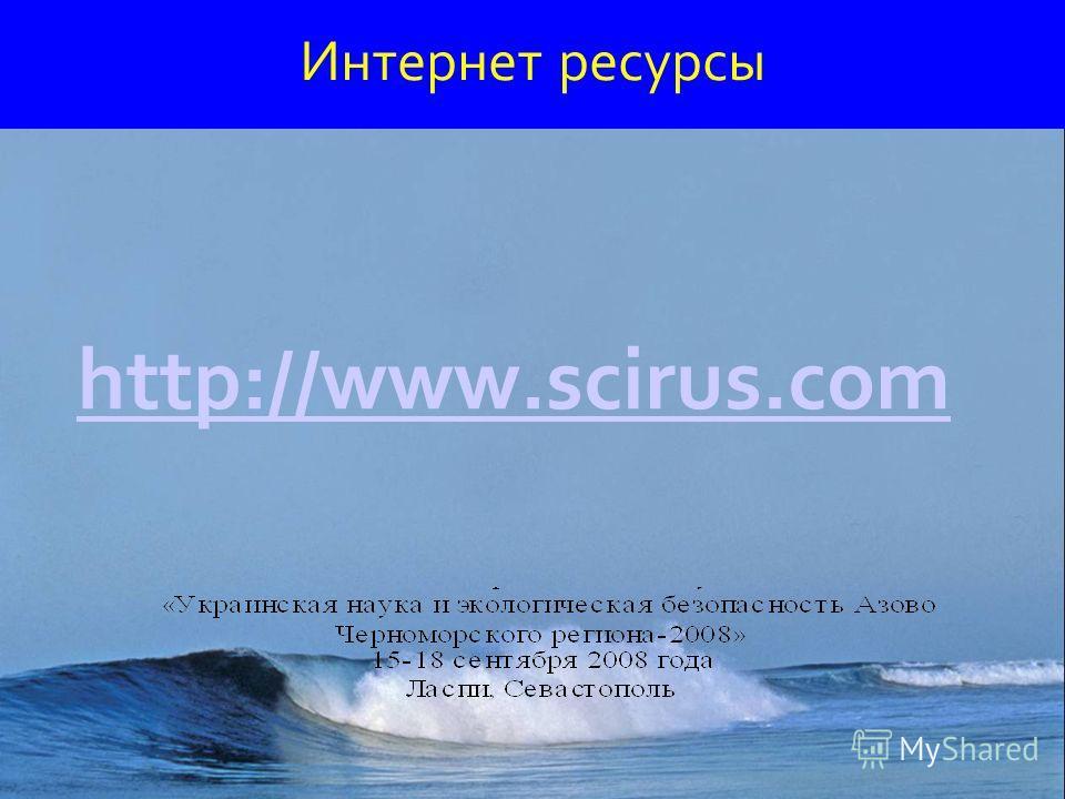 Интернет ресурсы http://www.scirus.com