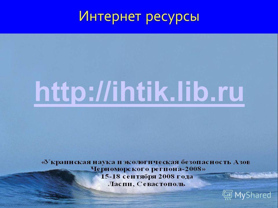 Интернет ресурсы http://ihtik.lib.ru