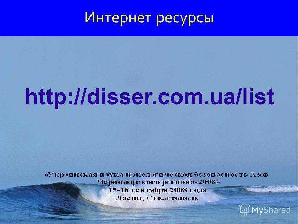 Интернет ресурсы http://disser.com.ua/list