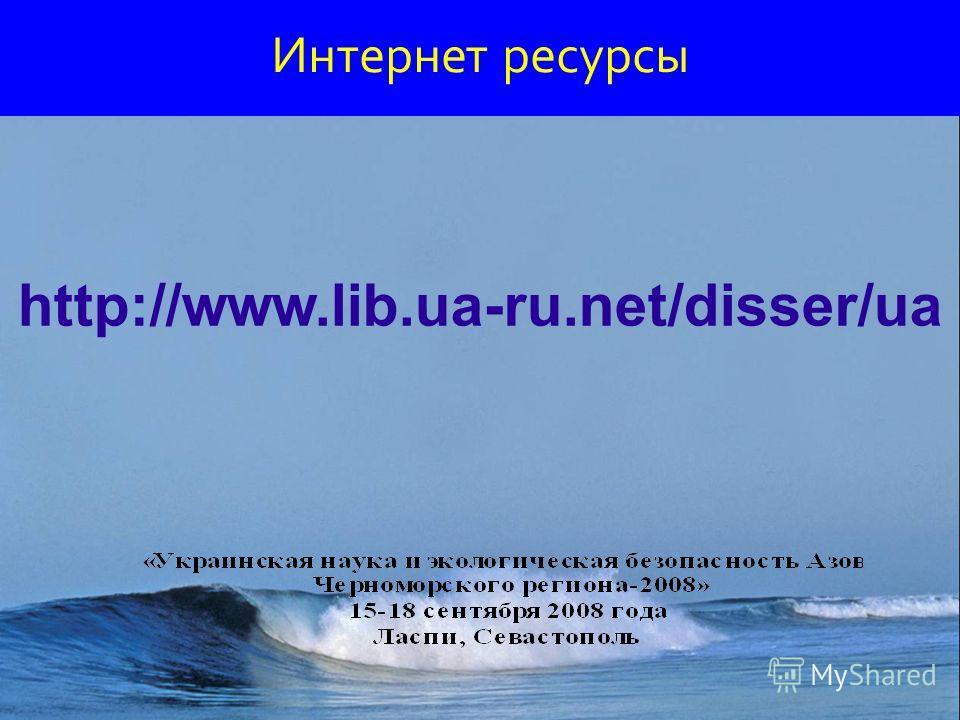 Интернет ресурсы http://www.lib.ua-ru.net/disser/ua