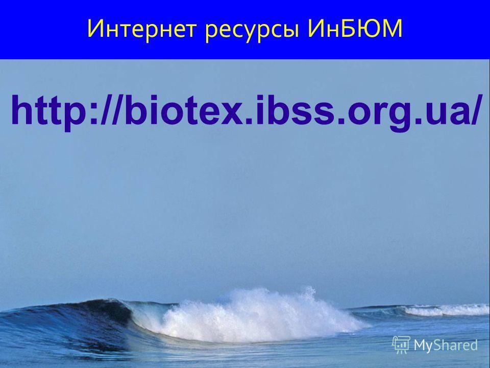 http://biotex.ibss.org.ua/ Интернет ресурсы ИнБЮМ
