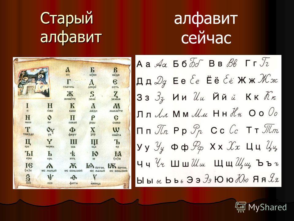 Старый алфавит алфавит сейчас