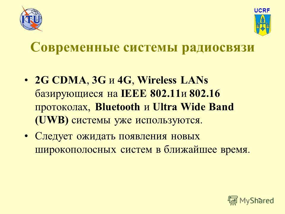 7 Современные системы радиосвязи 2G CDMA, 3G и 4G, Wireless LANs базирующиеся на IEEE 802.11и 802.16 протоколах, Bluetooth и Ultra Wide Band (UWB) системы уже используются. Следует ожидать появления новых широкополосных систем в ближайшее время. UCRF