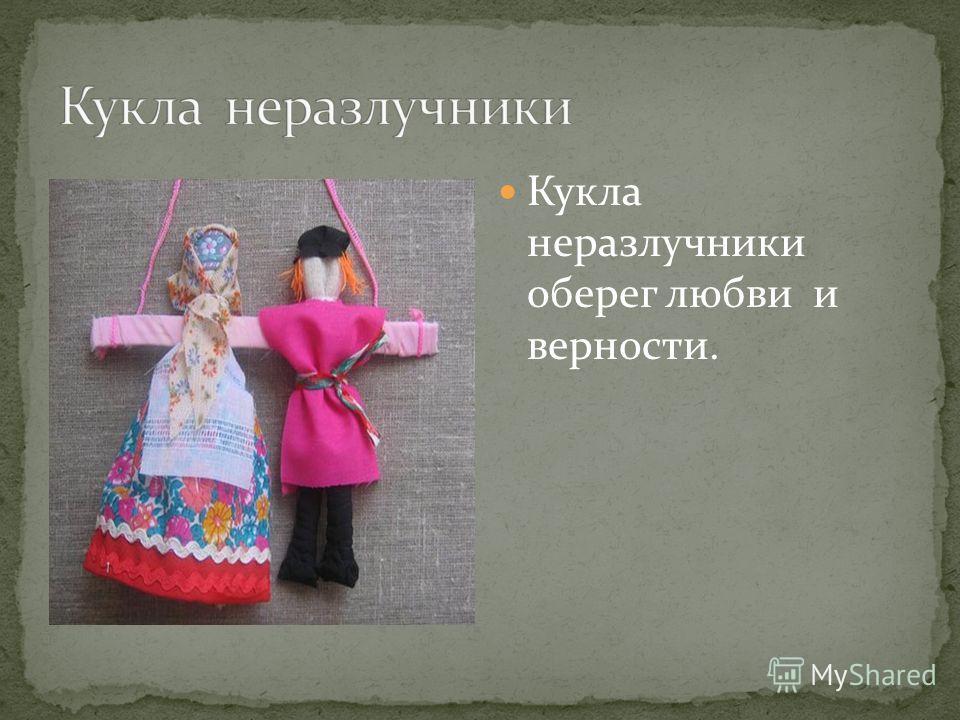 Кукла неразлучники оберег любви и верности.