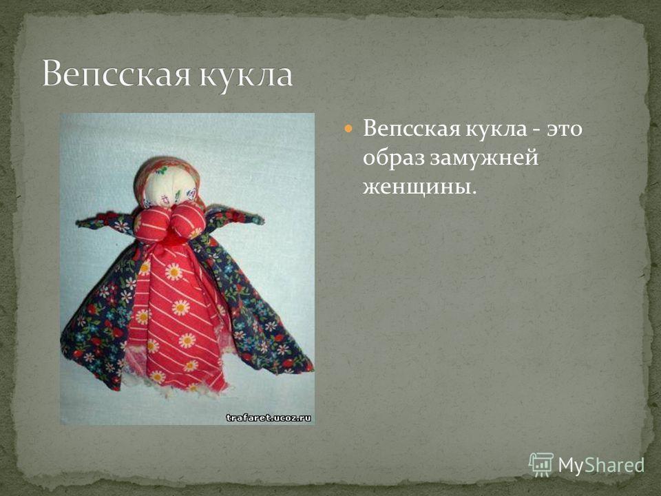 Вепсская кукла - это образ замужней женщины.