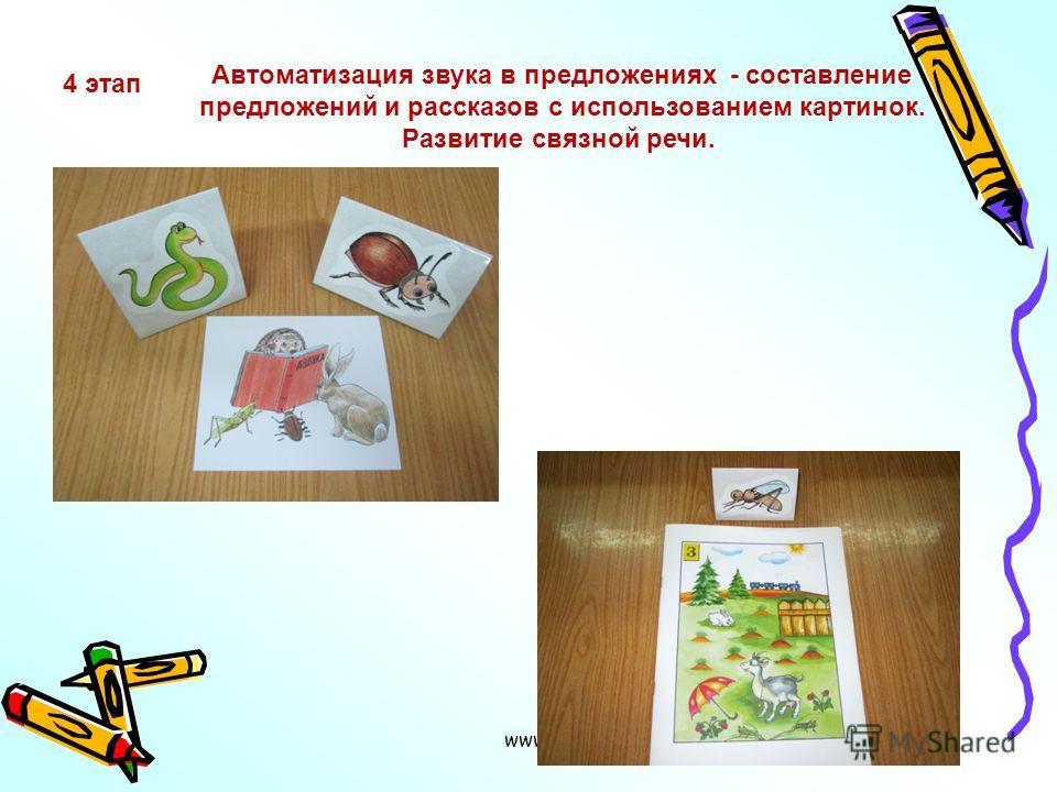www.logoped.ru 4 этап Автоматизация звука в предложениях - составление предложений и рассказов с использованием картинок. Развитие связной речи.