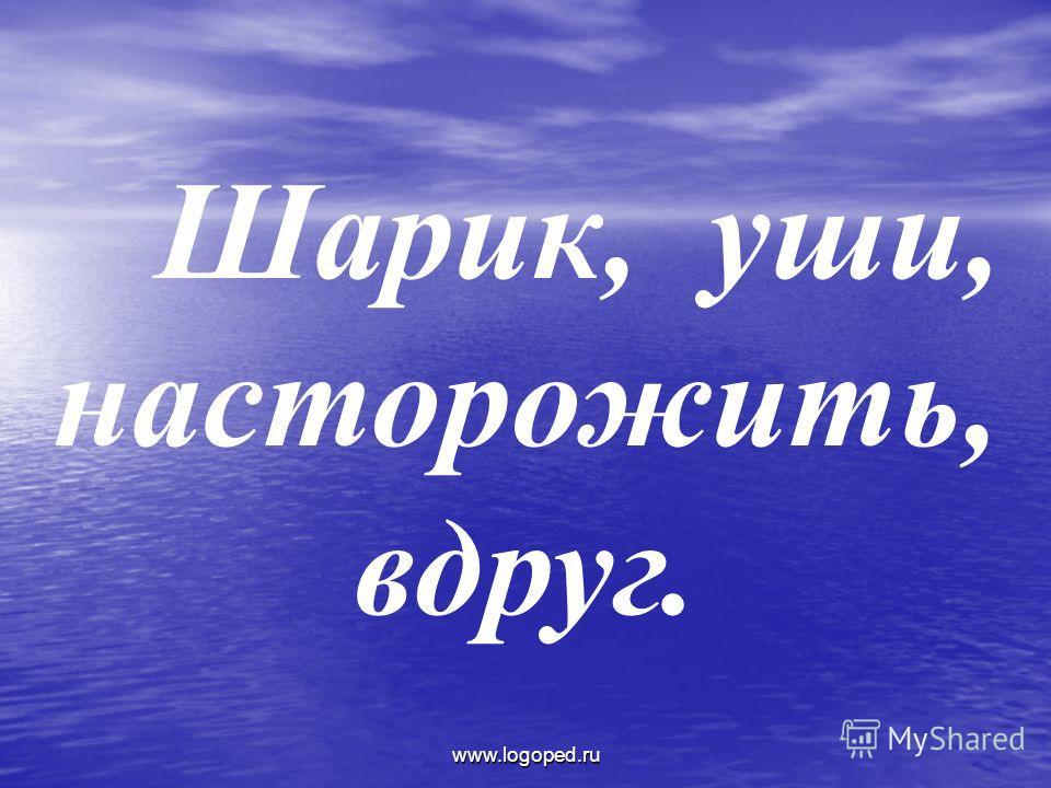 www.logoped.ru Шарик, уши, насторожить, вдруг.