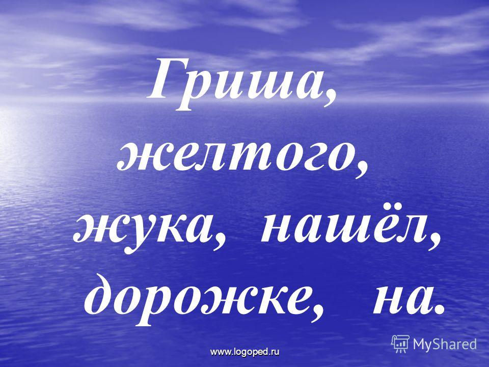 www.logoped.ru Гриша, желтого, жука, нашёл, дорожке, на.