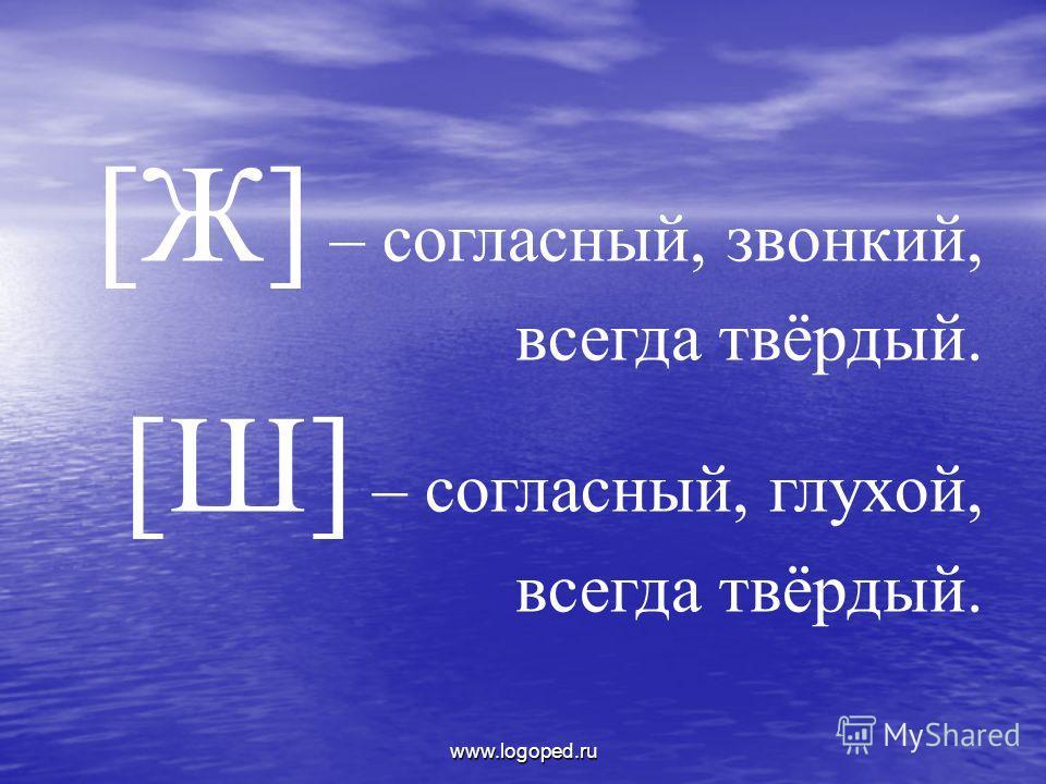[Ж] – согласный, звонкий, всегда твёрдый. [Ш] – согласный, глухой, всегда твёрдый.