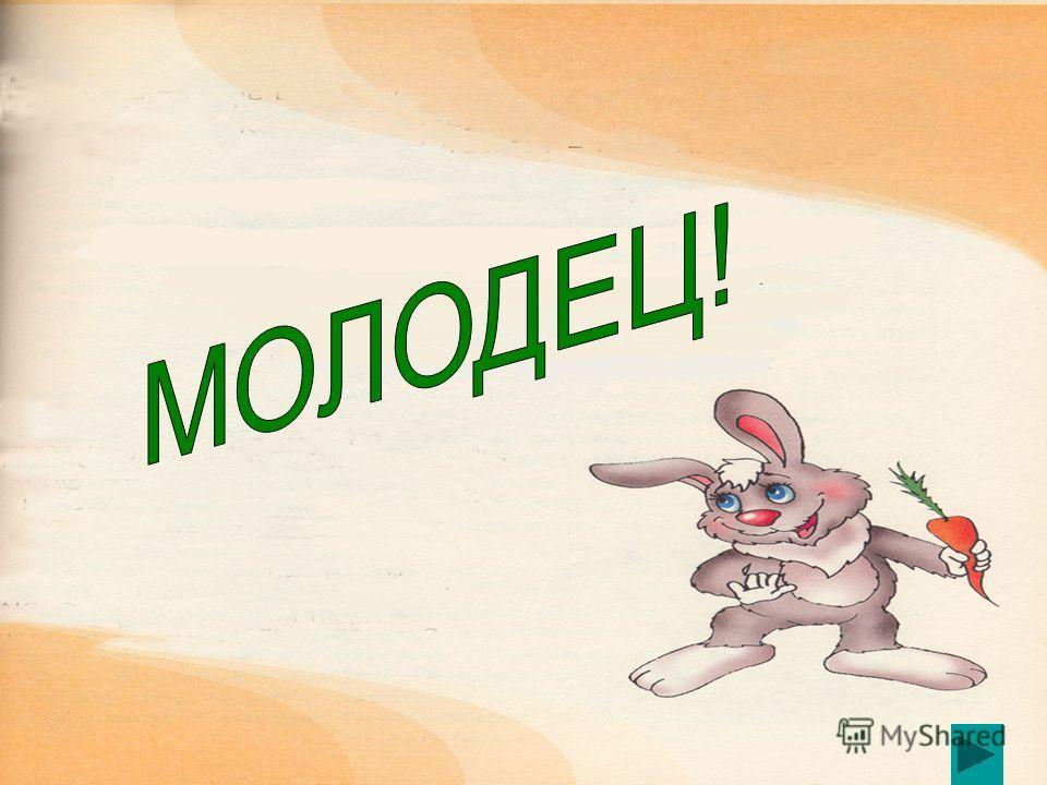 www.logoped.ru 1. Слово может состоять из одной морфемы. ДА НЕТ ДАНЕТ ДАНЕТ