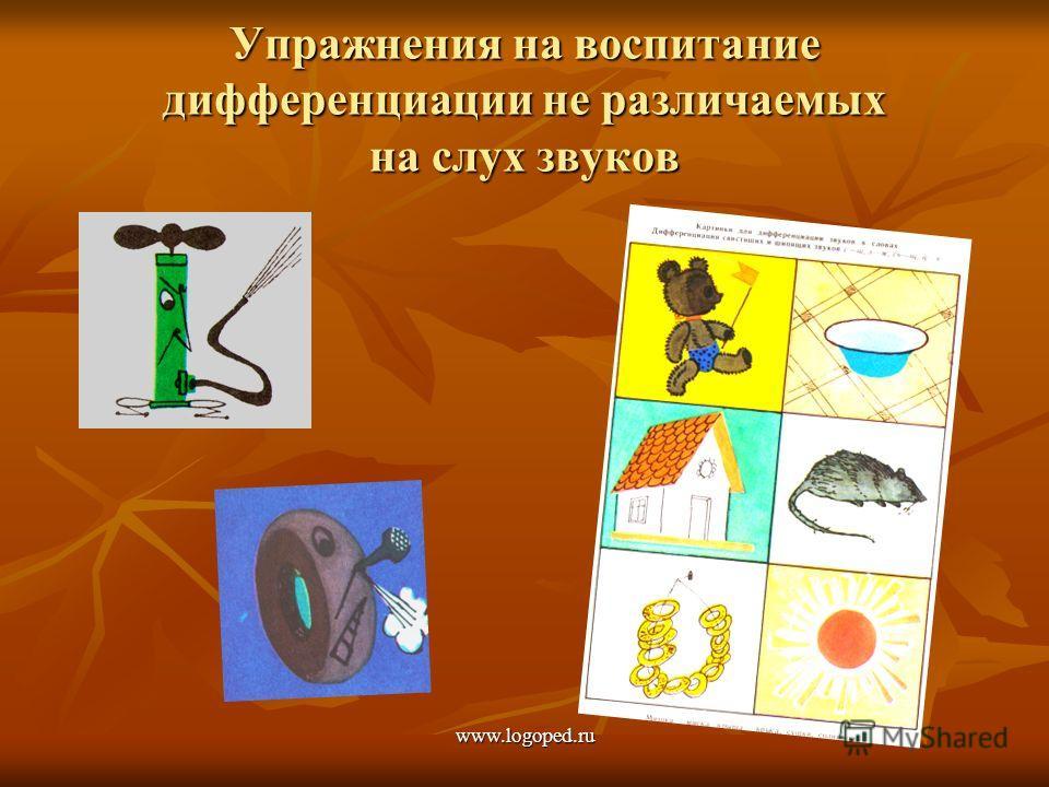 Упражнения на воспитание дифференциации не различаемых на слух звуков www.logoped.ru