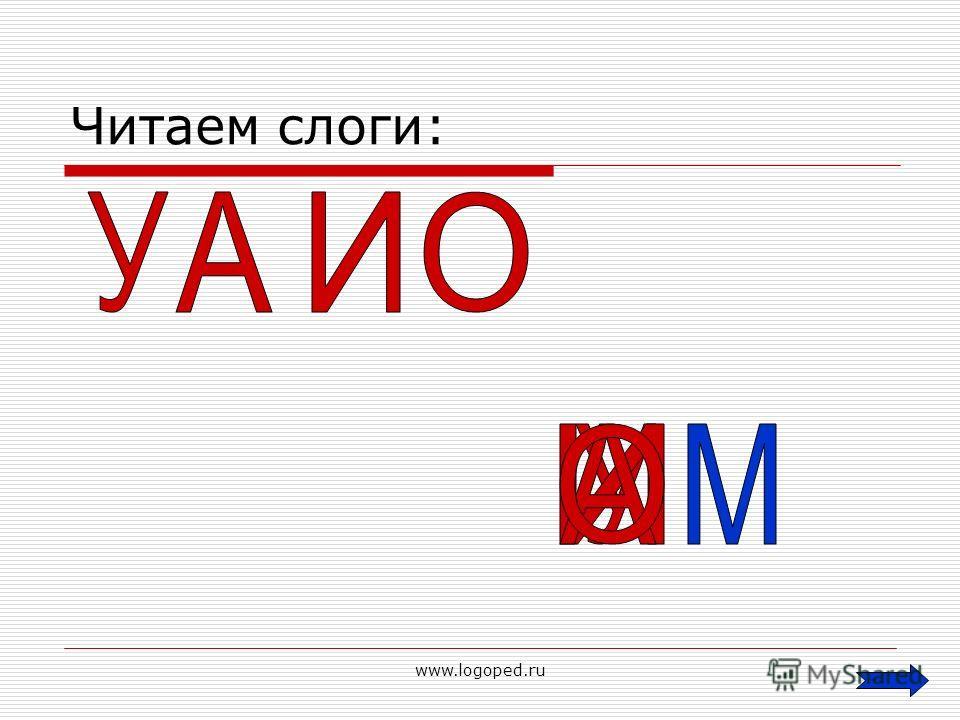 www.logoped.ru Читаем слоги: