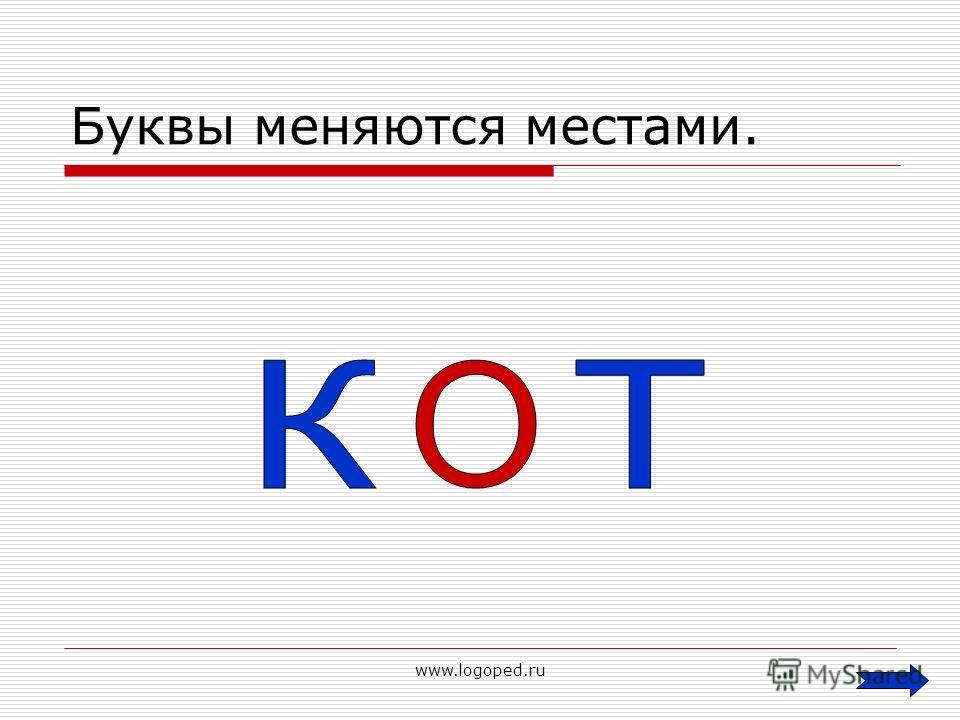 Буквы меняются местами.
