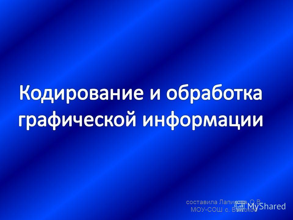 составила Лапикова О.В. МОУ-СОШ с. Высокое