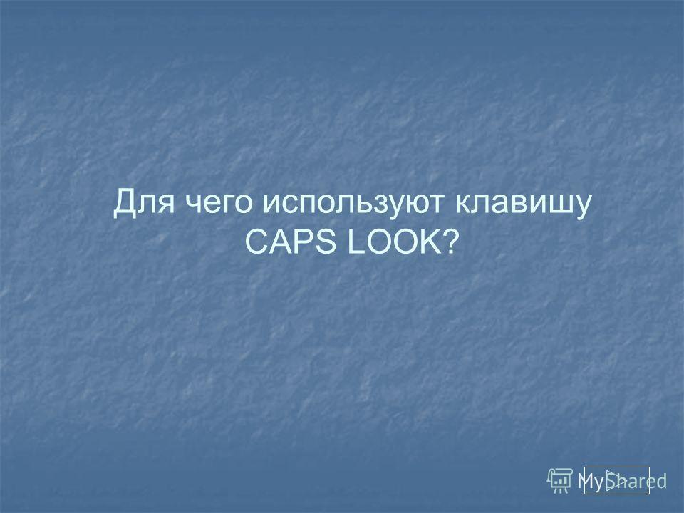 Для чего используют клавишу CAPS LOOK?