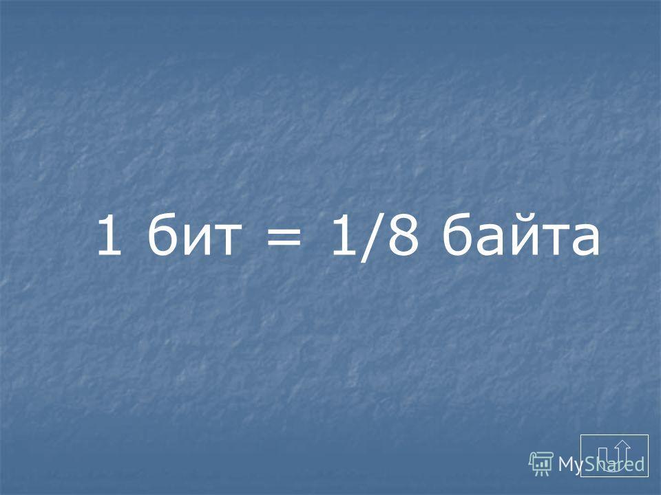 1 бит = 1/8 байта