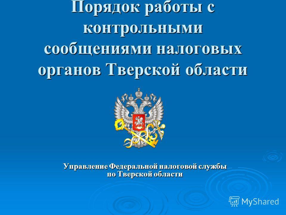Порядок работы с контрольными сообщениями налоговых органов Тверской области Управление Федеральной налоговой службы по Тверской области