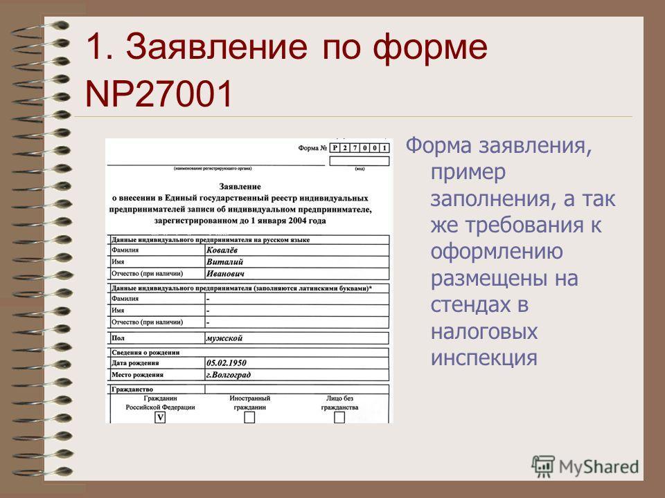 1. Заявление по форме NР27001 Форма заявления, пример заполнения, а так же требования к оформлению размещены на стендах в налоговых инспекция