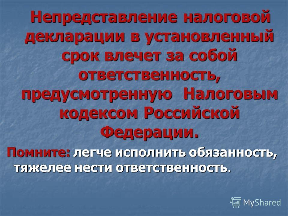 Непредставление налоговой декларации в установленный срок влечет за собой ответственность, предусмотренную Налоговым кодексом Российской Федерации. Непредставление налоговой декларации в установленный срок влечет за собой ответственность, предусмотре