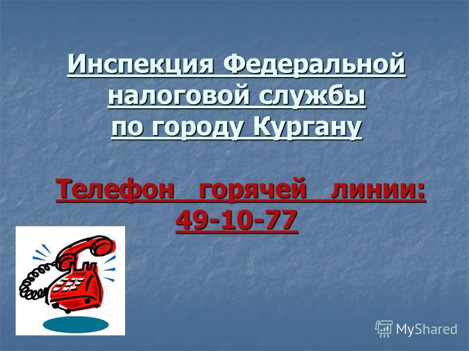 Инспекция Федеральной налоговой службы по городу Кургану Телефон горячей линии: 49-10-77