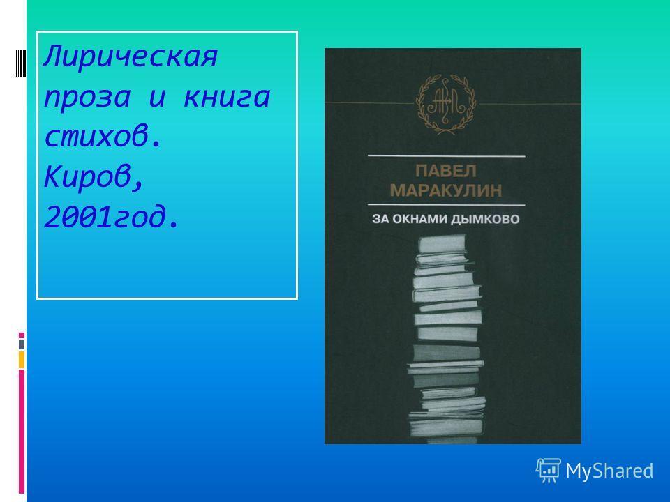 Лирическая проза и книга стихов. Киров, 2001год.