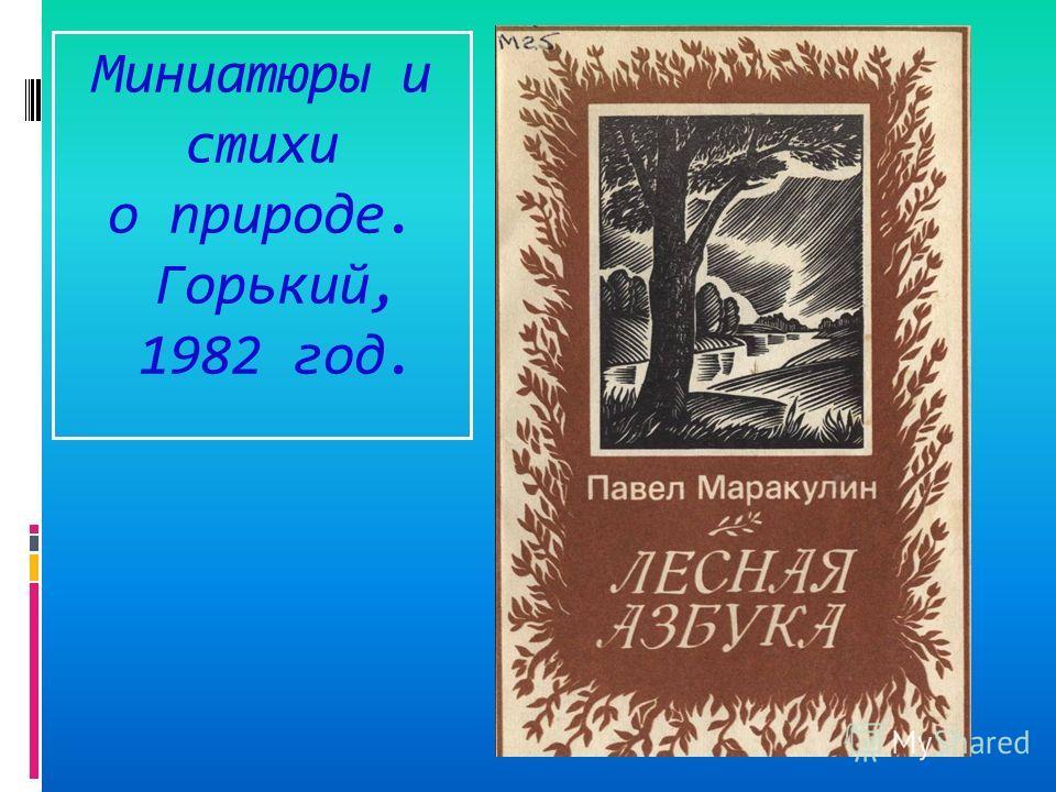 Миниатюры и стихи о природе. Горький, 1982 год.