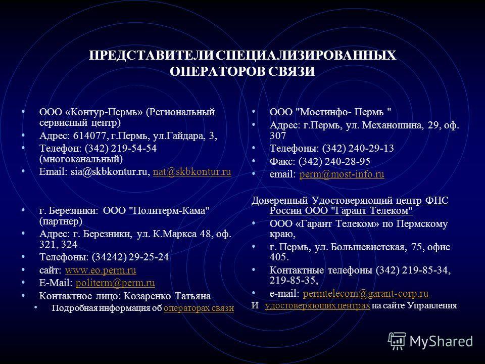 ПРЕДСТАВИТЕЛИ СПЕЦИАЛИЗИРОВАННЫХ ОПЕРАТОРОВ СВЯЗИ ООО «Контур-Пермь» (Региональный сервисный центр) Адрес: 614077, г.Пермь, ул.Гайдара, 3, Телефон: (342) 219-54-54 (многоканальный) Email: sia@skbkontur.ru, nat@skbkontur.runat@skbkontur.ru г. Березник