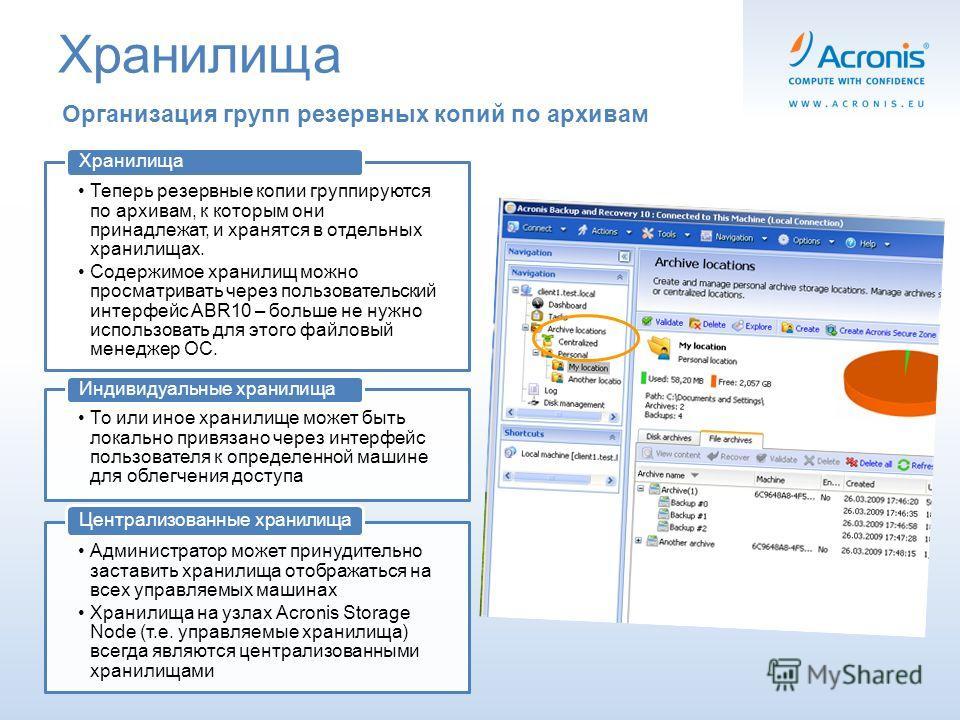 Хранилища Теперь резервные копии группируются по архивам, к которым они принадлежат, и хранятся в отдельных хранилищах. Содержимое хранилищ можно просматривать через пользовательский интерфейс ABR10 – больше не нужно использовать для этого файловый м