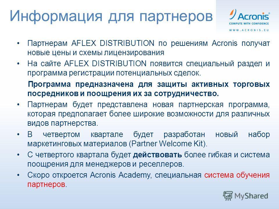Информация для партнеров Партнерам AFLEX DISTRIBUTION по решениям Acronis получат новые цены и схемы лицензирования На сайте AFLEX DISTRIBUTION появится специальный раздел и программа регистрации потенциальных сделок. Программа предназначена для защи