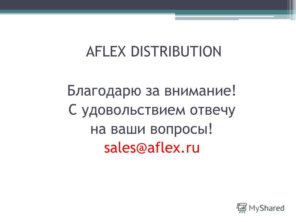 AFLEX DISTRIBUTION Благодарю за внимание! С удовольствием отвечу на ваши вопросы! sales@aflex.ru