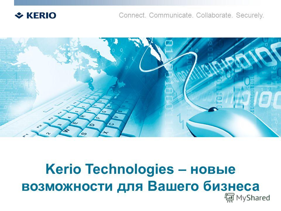 Connect. Communicate. Collaborate. Securely. Kerio Technologies – новые возможности для Вашего бизнеса