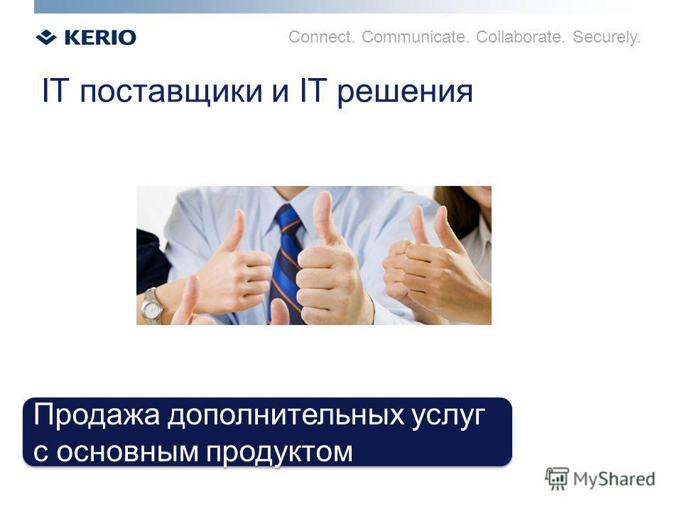 Connect. Communicate. Collaborate. Securely. IT поставщики и IT решения Продажа дополнительных услуг с основным продуктом