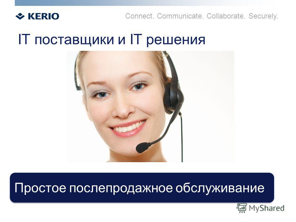 Connect. Communicate. Collaborate. Securely. IT поставщики и IT решения Простое послепродажное обслуживание