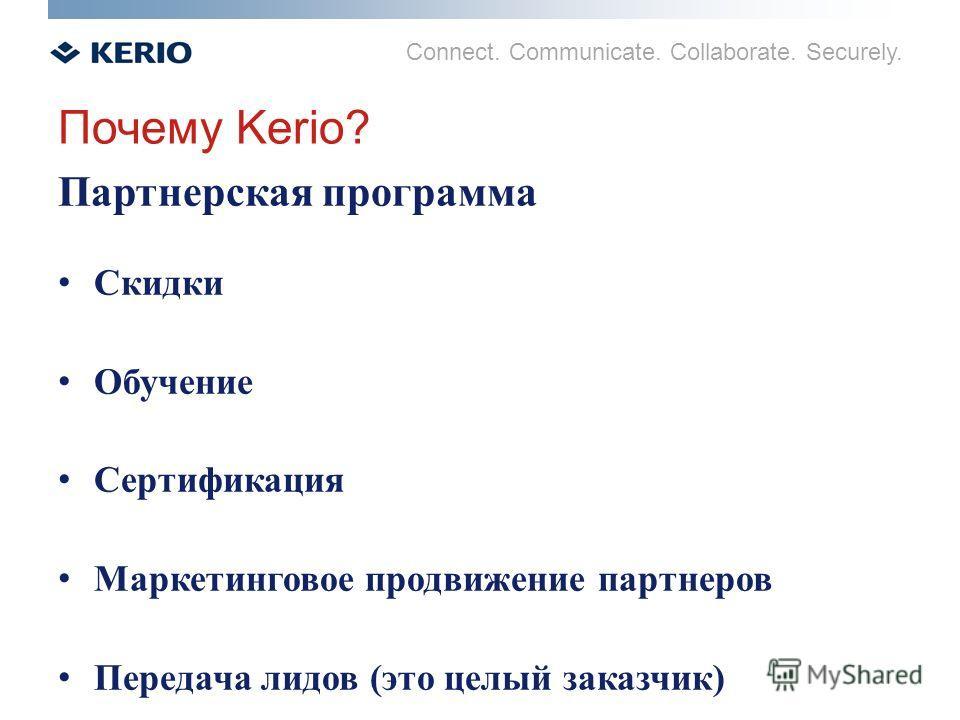 Connect. Communicate. Collaborate. Securely. Почему Kerio? Партнерская программа Скидки Обучение Сертификация Маркетинговое продвижение партнеров Передача лидов (это целый заказчик)