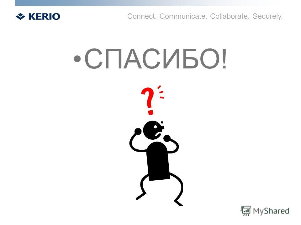 Connect. Communicate. Collaborate. Securely. СПАСИБО!
