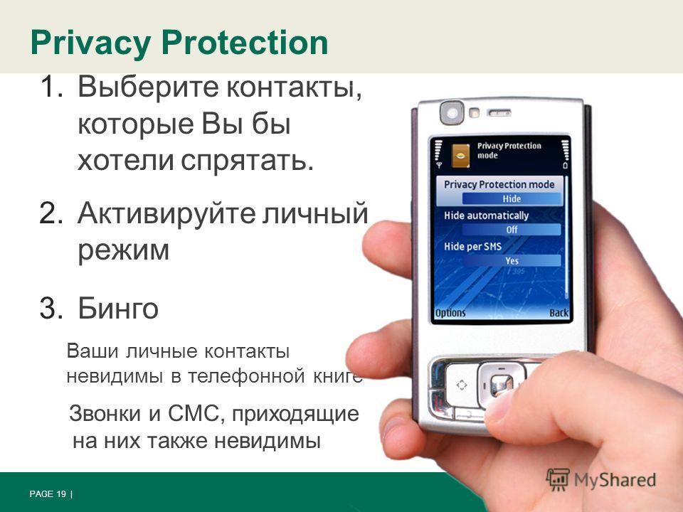 Privacy Protection PAGE 19 | 1.Выберите контакты, которые Вы бы хотели спрятать. 2.Активируйте личный режим 3.Бинго Ваши личные контакты невидимы в телефонной книге Звонки и СМС, приходящие на них также невидимы