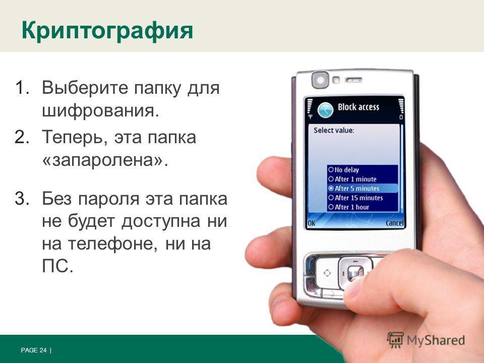 Криптография PAGE 24 | 1.Выберите папку для шифрования. 2.Теперь, эта папка «запаролена». 3.Без пароля эта папка не будет доступна ни на телефоне, ни на ПС.