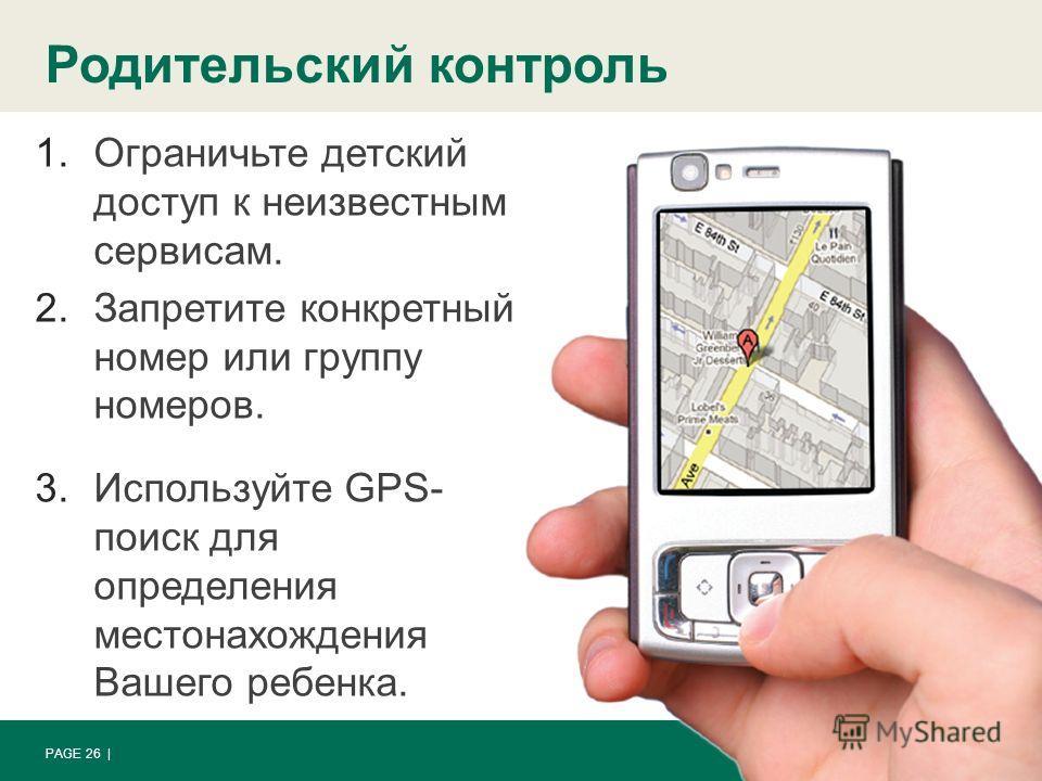 Родительский контроль PAGE 26 | 1.Ограничьте детский доступ к неизвестным сервисам. 2.Запретите конкретный номер или группу номеров. 3.Используйте GPS- поиск для определения местонахождения Вашего ребенка.