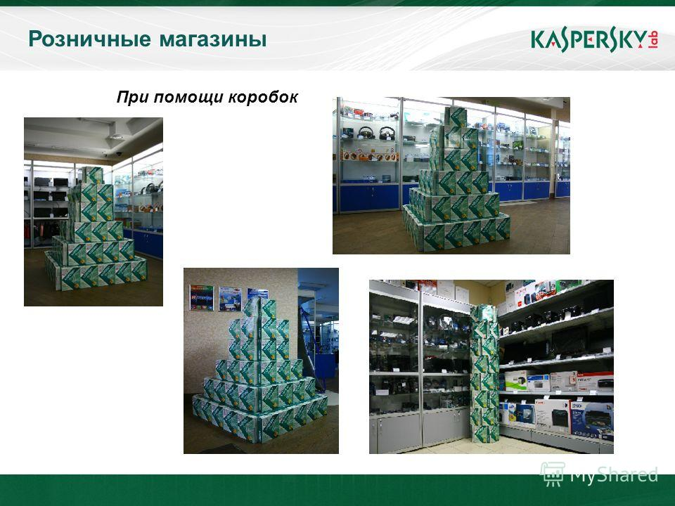 June 10 th, 2009Event details (title, place) Розничные магазины При помощи коробок