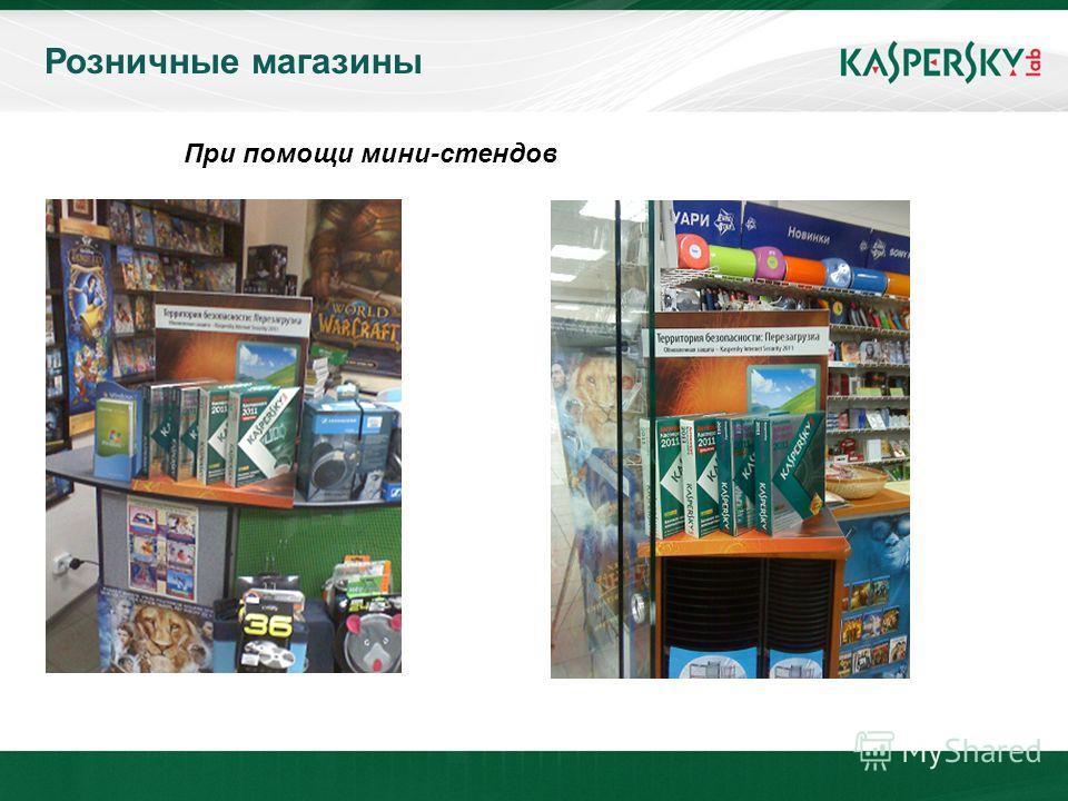 June 10 th, 2009Event details (title, place) Розничные магазины При помощи мини-стендов