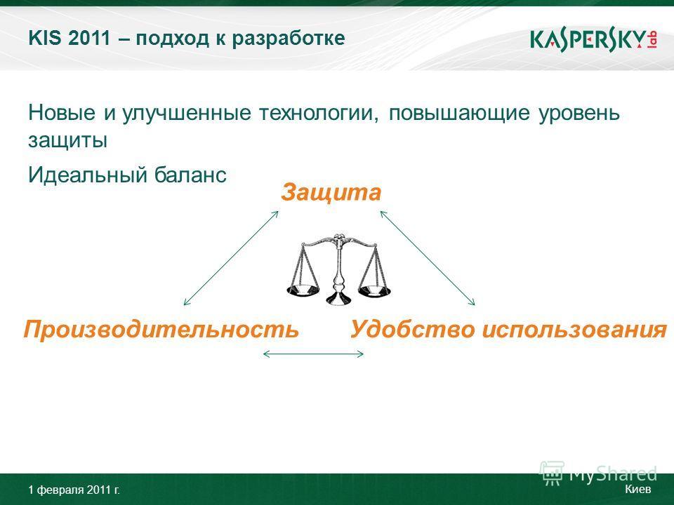 June 10 th, 2009Event details (title, place) KIS 2011 – подход к разработке Новые и улучшенные технологии, повышающие уровень защиты Идеальный баланс Защита Удобство использованияПроизводительность 1 февраля 2011 г. Киев