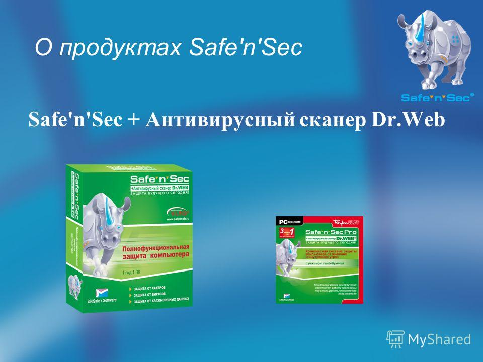 Safe'n'Sec + Антивирусный сканер Dr.Web О продуктах Safe'n'Sec