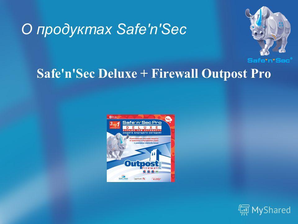 Safe'n'Sec Deluxe + Firewall Outpost Pro О продуктах Safe'n'Sec