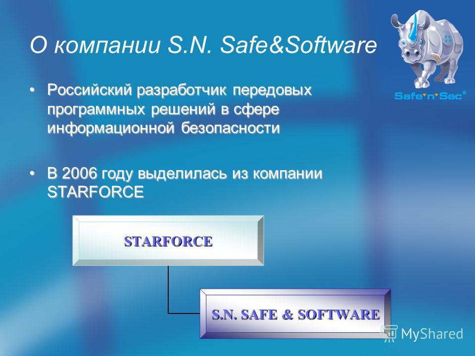 О компании S.N. Safe&Software Российский разработчик передовых программных решений в сфере информационной безопасностиРоссийский разработчик передовых программных решений в сфере информационной безопасности В 2006 году выделилась из компании STARFORC