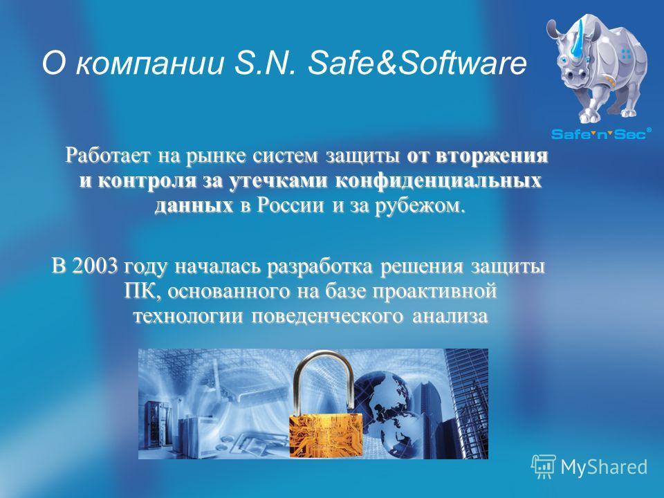 О компании S.N. Safe&Software Работает на рынке систем защиты от вторжения и контроля за утечками конфиденциальных данных в России и за рубежом. Работает на рынке систем защиты от вторжения и контроля за утечками конфиденциальных данных в России и за