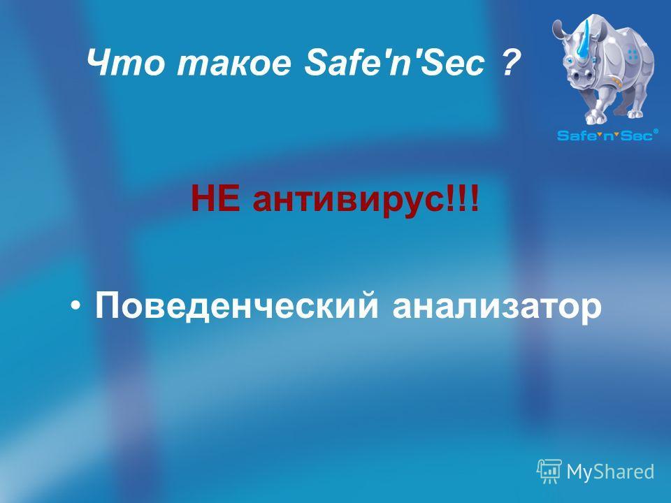 Что такое Safe'n'Sec ? НЕ антивирус!!! Поведенческий анализатор