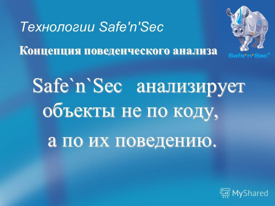 Safe`n`Sec анализирует объекты не по коду, а по их поведению. а по их поведению. Технологии Safe'n'Sec Концепция поведенческого анализа