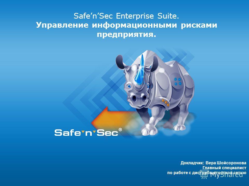 SafenSec Enterprise Suite. Управление информационными рисками предприятия. Докладчик: Вера Шойсоронова Главный специалист по работе с дистрибьюторской сетью